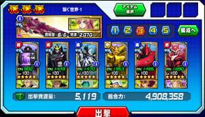 Hensei040901