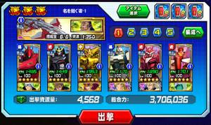 Hensei050101