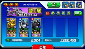 Hensei060801