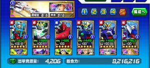 Hensei070801