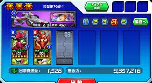 Hensei080401