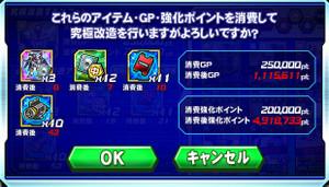Qkaizou083102