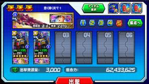 Hensei090801