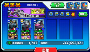 Hensei120401