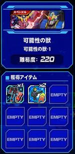 Housyu120508