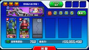 Hensei020301_2