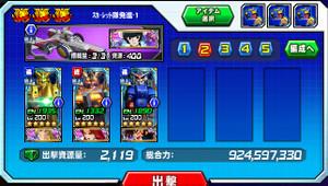 Hensei030101