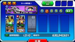 Hensei030501