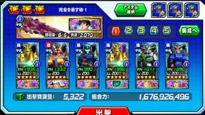 Hensei030801