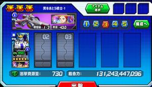Hensei050901_2