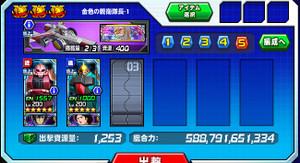 Hensei070403