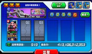 Hensei070404