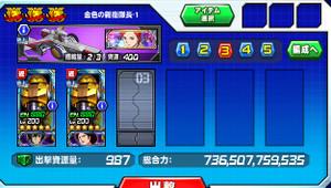 Hensei070501
