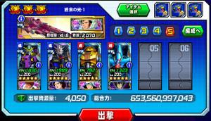 Hensei070809