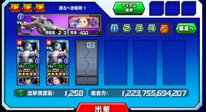 Hensei080501