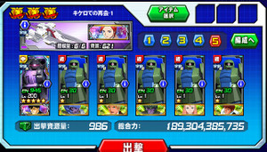 Hensei082901_2