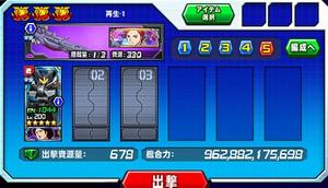 Hensei090201