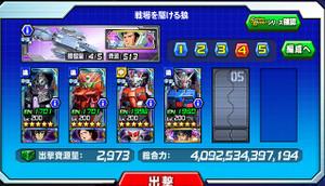 Hensei091101