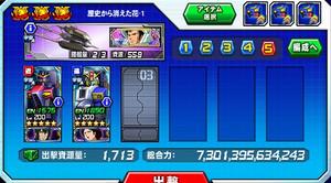 Hensei100104