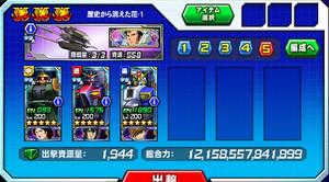 Hensei100202