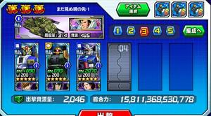 Hensei100802