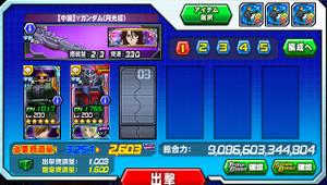 Hensei102604