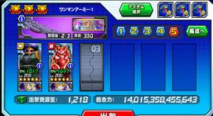 Hensei110102