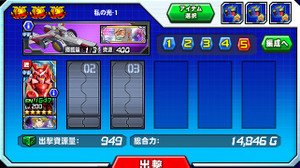 Hensei111102