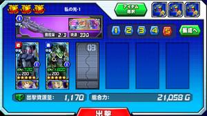 Hensei111105