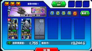 Hensei120601