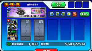 Hensei120701