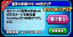 Housyu120704