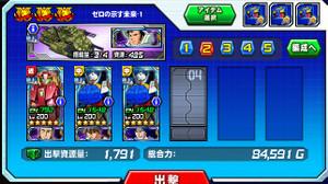 Hensei020801